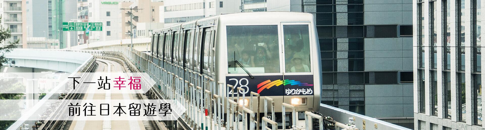 日本打工度假課程