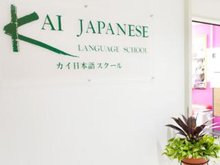 KAI日語學校