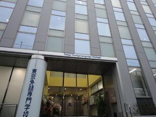東京外語專門學校日本語科