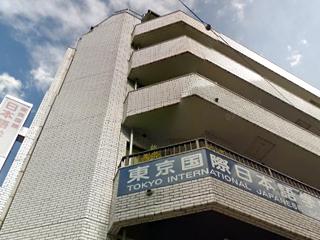 東京國際日本語學院