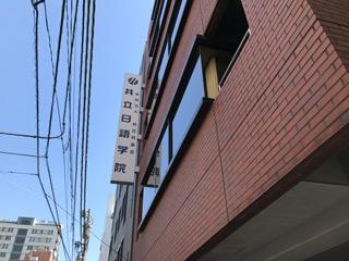 共立日語學院