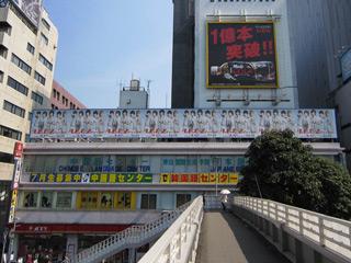 青山國際教育學院