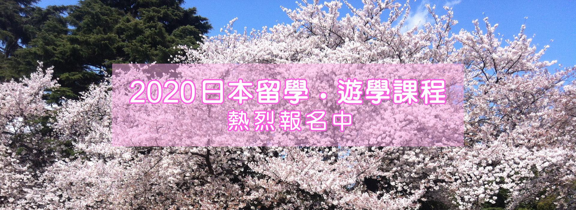 2020日本留學・遊學課程 - 熱烈報名中