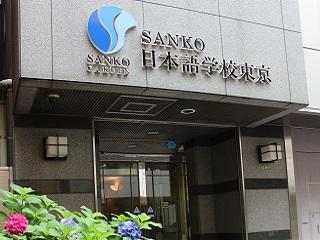 SANKO日本語學校東京